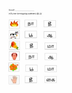Interactive worksheet Tamil one letter word