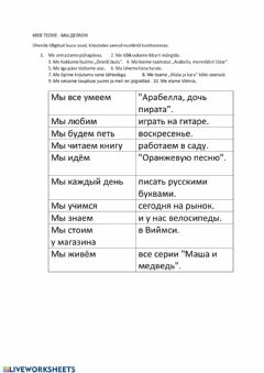 Interactive worksheet Meie teeme