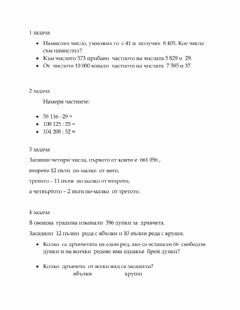 Interactive worksheet Математика 20.05.2020