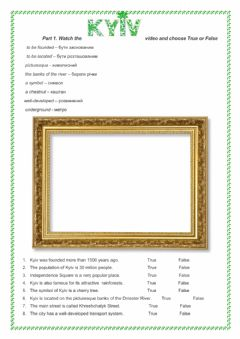 Interactive worksheet Kyiv