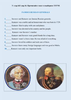 Interactive worksheet Form 4. Famous Russian Generals Suvorov and Kutuzov
