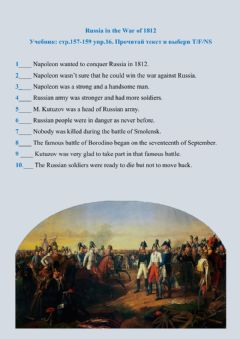 Interactive worksheet Form 4. Russia in the War of 1812