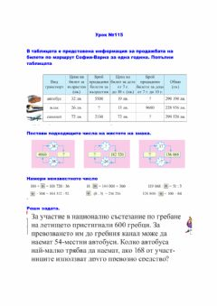 Interactive worksheet Урок 115
