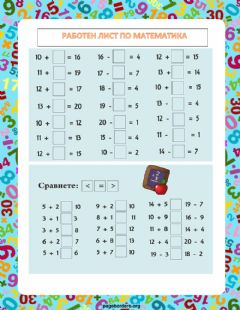 Interactive worksheet Математика - 1 клас