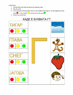 Interactive worksheet Where is Г