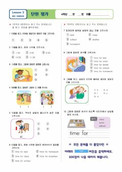 Interactive worksheet 대교 4학년 3단원 What time is it? 단원평가