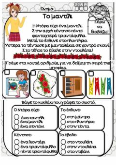 Interactive worksheet Ανάγνωση 5