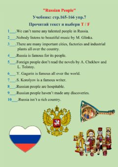 Interactive worksheet Form 4. Russian People