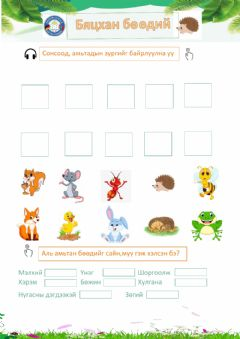 Interactive worksheet Бөөдий 5 б