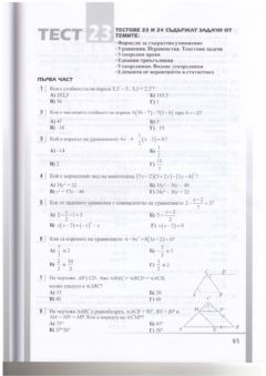Interactive worksheet Нво-тест23