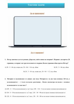 Interactive worksheet Текстови задачи-2