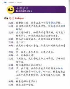 Interactive worksheet HuanYing2 Lesson6.2 对话一