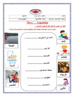 Interactive worksheet Competition