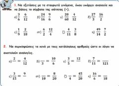 Interactive worksheet Αναλογίες