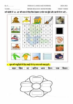 Interactive worksheet Hindi Holiday H.W