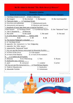 """Interactive worksheet Form 4. Listening №95 """"The Main Street of Moscow"""""""