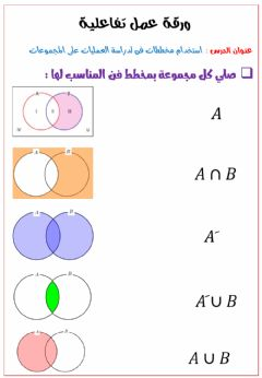 Interactive worksheet مخططات فن