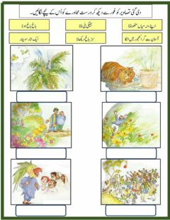 Interactive worksheet Urdu Muhawrat-2