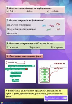Interactive worksheet Анимация