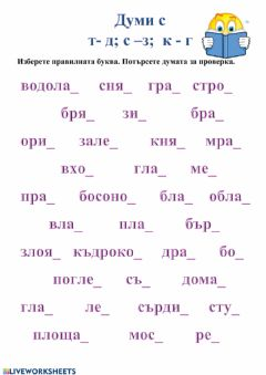 Interactive worksheet Думи с т-д- с-з- к-г