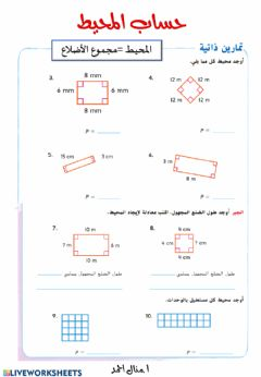 Interactive worksheet حساب المحيط