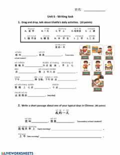 Interactive worksheet Lesson 18 我的一天-My day