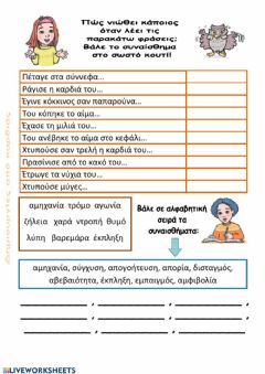 Interactive worksheet Νιώθω συναισθήματα