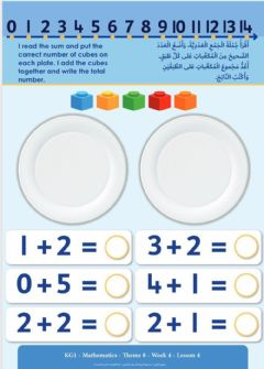 Interactive worksheet جمع الأعداد