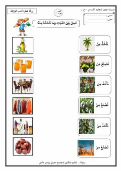 Interactive worksheet أحب الزراعة