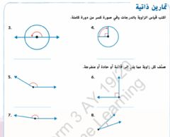 Interactive worksheet الزوايا