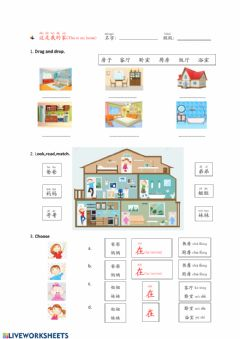 Interactive worksheet 这是我的家