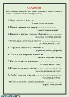Interactive worksheet Аналогии