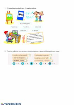 Interactive worksheet Урок 2