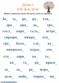 Interactive worksheet Думи с  п- б- ф-в- ш-ж