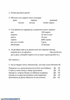 Interactive worksheet Времеплов