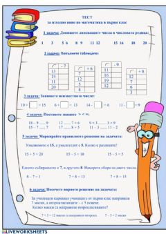 Interactive worksheet Тест по математика