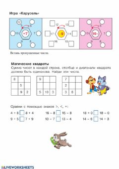 Interactive worksheet Математика