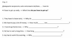 Interactive worksheet Write questions: do - does have to