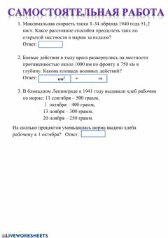 Interactive worksheet Задачи о ВОВ