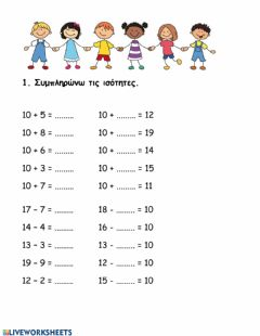 Interactive worksheet Μονάδες και δεκάδες (2) κεφ. 39 Μαθηματικά Α΄Δημοτικού