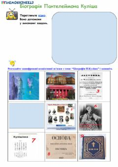 Interactive worksheet Ул