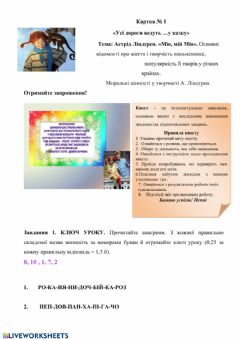 Interactive worksheet Астрід Ліндгрен -Міо, мій Міо-