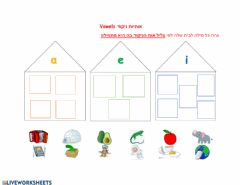 Interactive worksheet Vowels