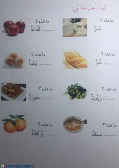 Interactive worksheet Arabic This is