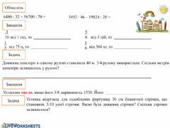Interactive worksheet Дроби. Математика