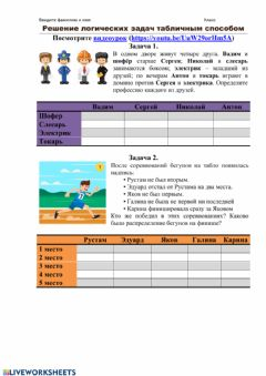 Interactive worksheet Задачи-логика