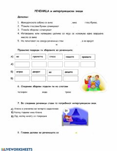 Interactive worksheet Реченица и интерпункциски знаци
