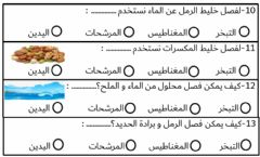 Interactive worksheet فصل الخليط