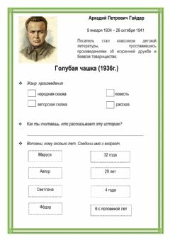 Interactive worksheet Гайдар1