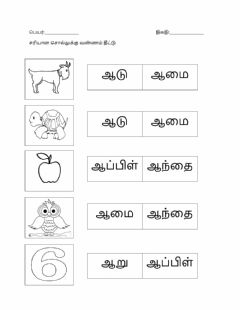 Interactive worksheet Tamil uyir eluthugal